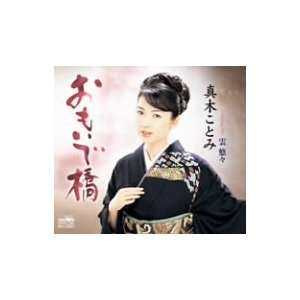 Omoidebashi/Kumo Yuyu: Kotomi Maki: Music