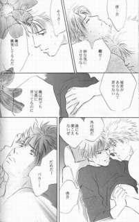 Initial D Soft YAOI Doujinshi ( Keisuke x Ryosuke )