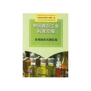 ) ZHONG GUO BIAO ZHUN CHU BAN SHE DI YI BIAN JI SHI Books