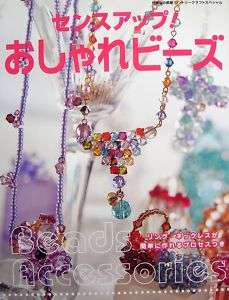Beads Accessories /Japanese Beads Book/269