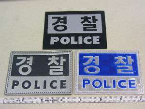 KOREA NATIONAL POLICE 3 PATCH  SQUARE, FOR JUMPER