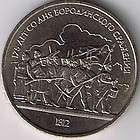 ussr russia 1 rouble commemorative coin borodino army one day