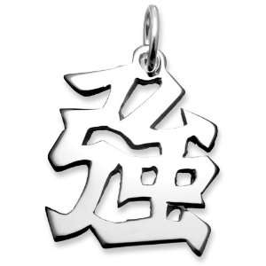 Sterling Silver Japanese Strength Kanji Symbol Charm: Jewelry