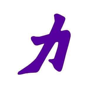 Chinese Strength Symbol small 3 Tall PURPLE vinyl window