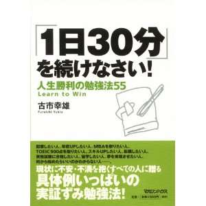 Learn to win  Ichinichi 30 pun o tsuzukenasai  jinsei