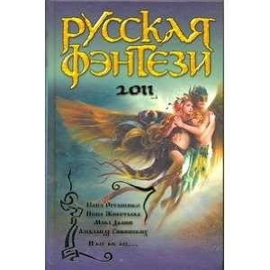 Russkaya fentezi, 2011 (9785170713073): Ne ukazan: Books