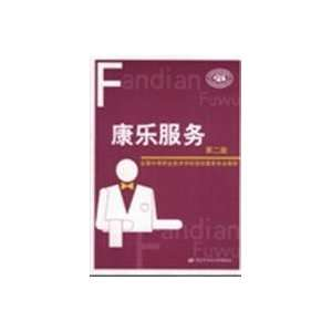 Leisure Services (9787504559357) China Labor and Social