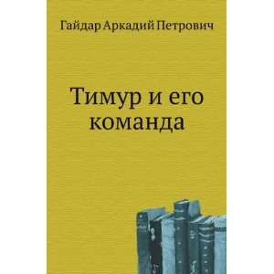 Timur i ego komanda (in Russian language): Arkadij Gajdar: Books