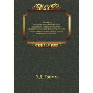vlasti. Tom 1 (in Russian language) (9785424143670): E.D. Grimm: Books