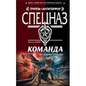Komanda. My udarim pervymi (9785699478699): M. Shakhov