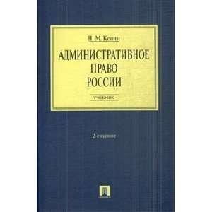 Uch 2 e izd M Prospekt 2011 144595 (9785392014033) N. M. Konin Books