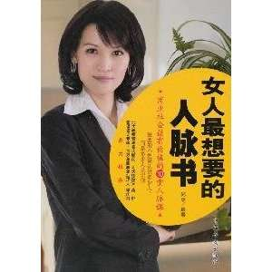 woman most wanted contacts book (9787511304438) ZHENG YUN