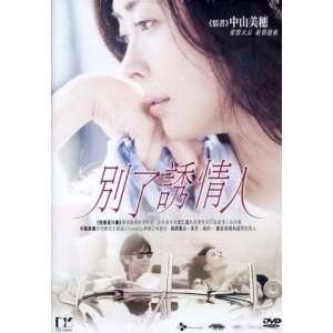 SAYONARA ITSUKA   DVD (Region 3) (NTSC) Hong Kong Version