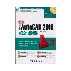 New Standard Chinese version of AutoCAD2010 Tutorial   (with 1CD) SHI