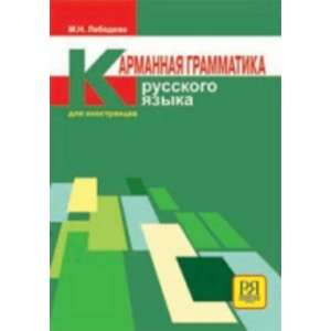 The Pocket Guide to Russian Grammar Book (Russian Edition