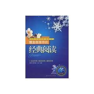 (winter lily volumes) (Paperback) (9787502165635) DA WEI Books