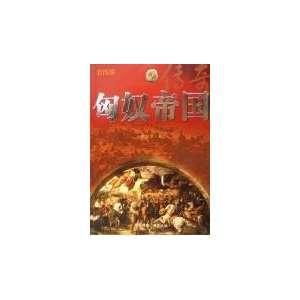 Hun Empire legend (color edition) (Paperback