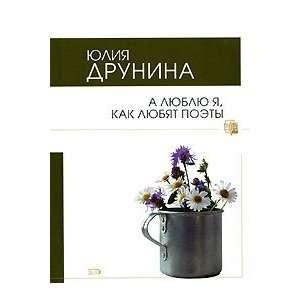 A lyublyu ya, kak lyubyat poety: Yuliya Drunina: Books