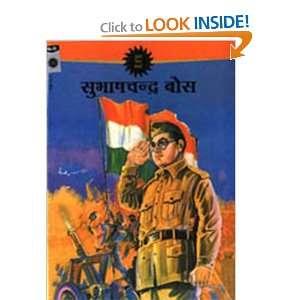 Subhas Chandra Bose (Hindi) ( Amar Chitra Katha Comics